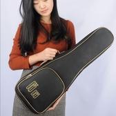 尤克里里包琴包23寸文藝可愛26寸21寸袋子琴盒尤克里里背包琴套袋 FF4271【Pink 中大尺碼】