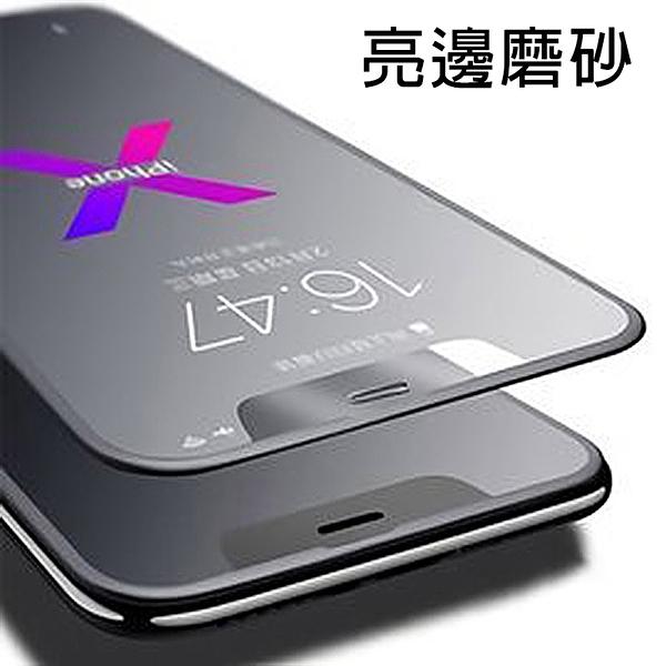 AG-9D亮邊磨砂滿版鋼化膜 OPPO Realme X3/X50/X50 Pro 磨砂霧面防指紋保護貼 手遊手機保護膜