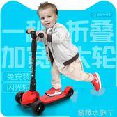 兒童滑板車可摺疊閃光小孩寶寶踏板車三輪滑滑車2-3-6-12歲 igo蘿莉小腳ㄚ