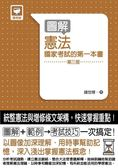 圖解憲法:國家考試的第一本書(第三版)