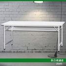 【辦公必備】 會議桌 905檯面板 折合式 375-3 折疊式 摺疊桌 折合桌 摺疊會議桌 辦公桌 辦公培訓桌
