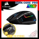 [ PC PARTY ] 送鼠墊 海盜船 Corsair DARK CORE RGB PRO 無線 電競滑鼠