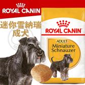 此商品48小時內快速出貨》BHN 法國新皇家飼料《迷你雪納瑞成犬SNA》7.5KG