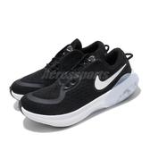 Nike 慢跑鞋 Joyride Dual Run GS 黑 白 女鞋 慢跑鞋 運動鞋 【PUMP306】 CN9600-020