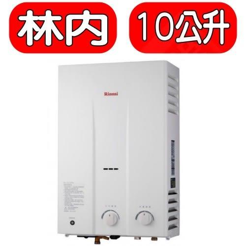 (全省原廠安裝) Rinnai林內【RU-1022RFN】10公升屋外一般型熱水器