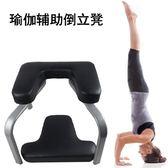 跨年趴踢購瑜伽倒立椅多功能女 神 機 器輔助伸展架凳沙發凳家用健身舞蹈