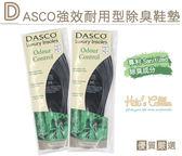 糊塗鞋匠 優質鞋材 C100 英國伯爵DASCO強效耐用型除臭鞋墊 專利Sanitized 除臭成分