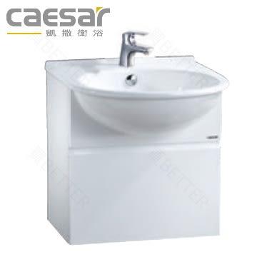 【買BETTER】凱撒面盆/壁掛式浴櫃/臉盆浴櫃組 LF5302B/B560C/EH050A檯面式瓷盆浴櫃組★送6期零利率