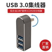 USB3.0鋁合金旋轉3口分線器U盤硬盤打印機鼠標鍵盤高速擴展器