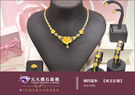 ☆元大鑽石銀樓☆『刻骨銘心』結婚黃金套組 *項鍊、手鍊、戒指、耳環*