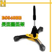【非凡樂器】HERCULES / DS640BB/長笛.豎笛架/可伸縮式設計/公司貨保固