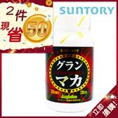 SUNTORY三得利 御瑪卡 精胺酸+酸 配方 120錠/瓶【i -優】