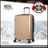 特托堡斯Turtlbox行李箱推薦 雙排大輪旅行箱 T62 防刮電子紋登機箱輕量(2.9 KG)出國箱 TSA鎖 20吋