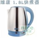 【維康】1.8公升保溫不鏽鋼快煮壺 WK-1830《刷卡分期+免運》