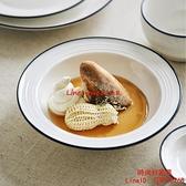陶瓷菜盤平盤家用餐具西餐沙拉牛排盤子早餐圓湯盤【時尚好家風】