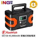 【預購.24期0利率】FlashFish EA150 45000mAh 便攜式移動電源 行動充電站 公司貨