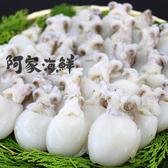 嚴選一口小花枝 1kg±5%/包 花枝 小花枝 鮮脆口感 低卡輕食 便利 快速出貨
