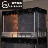 蚊帳/床簾 學生宿舍寢室一體式防塵頂遮光布床簾0.9m上下鋪子母床【快速出貨八五折】JY