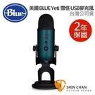 【缺貨】直殺直購價↘ 美國 Blue Yeti 雪怪 USB 電容式 麥克風 (孔雀綠) 台灣公司貨 保固二年