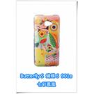 [ 機殼喵喵 ] HTC Butterfly S 901e 蝴蝶S 手機殼 透明外殼 彩虹鳳凰