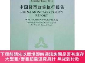 二手書博民逛書店{罕見} 中國貨幣政策執行報告:2015年第四季度:Quarter fY14708 中國人民銀行貨幣