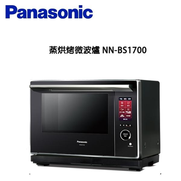 Panasonic 國際牌 蒸烘烤微波爐 NN-BS1700