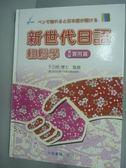 【書寶二手書T7/語言學習_YFG】新世代日語-會話實踐篇_于乃明