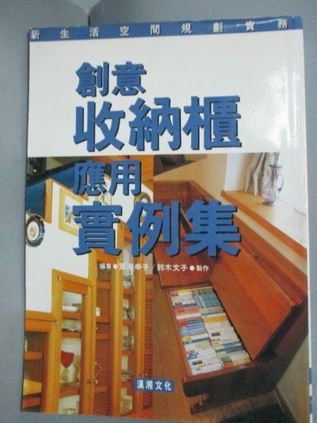 【書寶二手書T4/設計_XGN】創意收納櫃應用實例集_鴛海幸子.鈴木文子