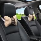 四季絨布汽車用頭枕骨頭靠枕護頸枕脖子勁頸部車載車座小枕頭一對  MKS免運