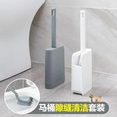 馬桶刷 坐便器清潔刷衛生間洗廁所刷子家用無死角馬桶刷帶底座套裝 2色
