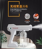 手持藍光納米噴霧消毒槍美發手提無線噴霧器電動充電霧化機消毒器 一米陽光