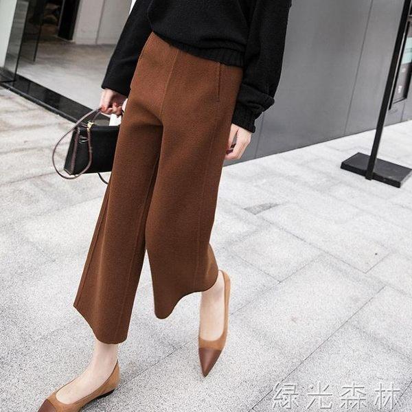 毛呢闊腿褲女高腰寬鬆顯瘦加厚時尚直筒九分褲子 綠光森林