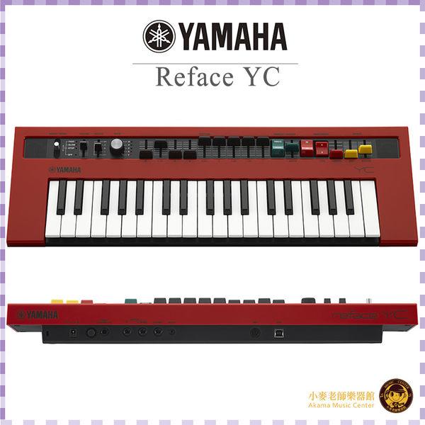 【小麥老師 樂器館】Yamaha 公司貨 Reface YC 37鍵 綜合 管風琴 合成器 效果 鍵盤