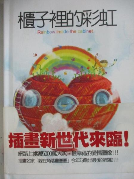 【書寶二手書T3/繪本_GNC】櫃子裡的彩虹_躲在角落畫圈圈