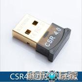 適配器藍芽適配器4.0台式機電腦發射器接收器usb 4.1 筆記本win7免驅4.0 城市玩家