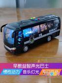 兒童慣性玩具車大號男孩特警車警察玩具模型寶寶公交巴士聲光汽車