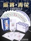 麻將牌青花圖案撲克牌紙牌加厚塑料大迷你旅行便攜麻將牌   【全館免運】