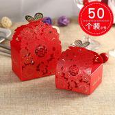 新年鉅惠 結婚喜糖盒子批發中國風婚慶用品創意喜糖禮盒鏤空紙盒子婚禮糖盒
