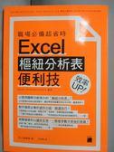 【書寶二手書T1/電腦_IMJ】職場必備超省時 Excel 樞紐分析表便利技 效率 UP_井上香緒里_附光碟