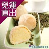愛天然-育成公益月餅 經典御饌-綠豆凸餅乾禮盒 F91400067【免運直出】