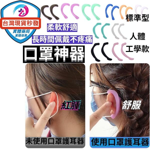 口罩護耳器 防勒耳(人體工學款)柔軟矽膠耳套 調整帶 口罩掛勾 口罩減壓套 護耳減壓神器