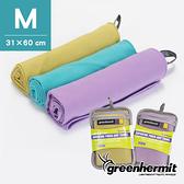 GREEN HERMIT Traveling-Towel 超細快乾毛巾-M TB5102