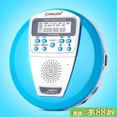 【降價一天】CD機 英語CD復讀機小學生迷你便攜式光盤播放器MP3插卡可充電隨身聽
