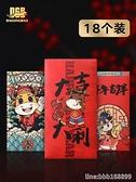红包 新年紅包利是封牛年個性創意國潮卡通壓歲春節過年千元紅包袋 瑪麗蘇