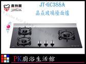 ❤PK廚浴生活館 ❤ 高雄喜特麗 JT-GC388A 晶焱玻璃檯面爐 零秒吸閥 安全強化玻璃 一級省能