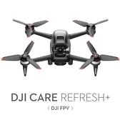 (3C LiFe) DJI FPV 穿越機 CARE REFRESH 保險 -2年版 (聯強公司貨)