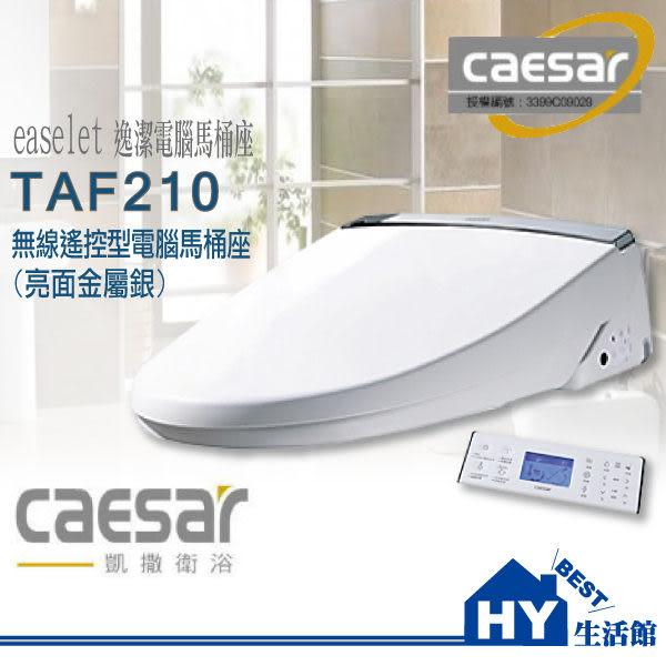 凱撒牌easelet逸潔電腦馬桶,TAF-210(TAF210)圓型,~無線遙控免治馬桶蓋【不含安裝】