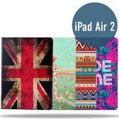 iPad Air 2 電壓彩繪皮套 平板皮套 智能休眠 支架 側翻皮套 輕薄 平板殼 平板套