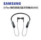 三星 SAMSUNG U Flex 簡約頸環式藍牙耳機(BG950) -藍/白/黑