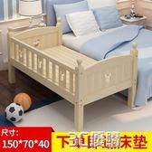 實木床帶護欄小床拼接大床加寬床男孩女孩單人床拼接床邊HM 3C優購
